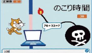 はじめてのプログラミング(Scratch初級)