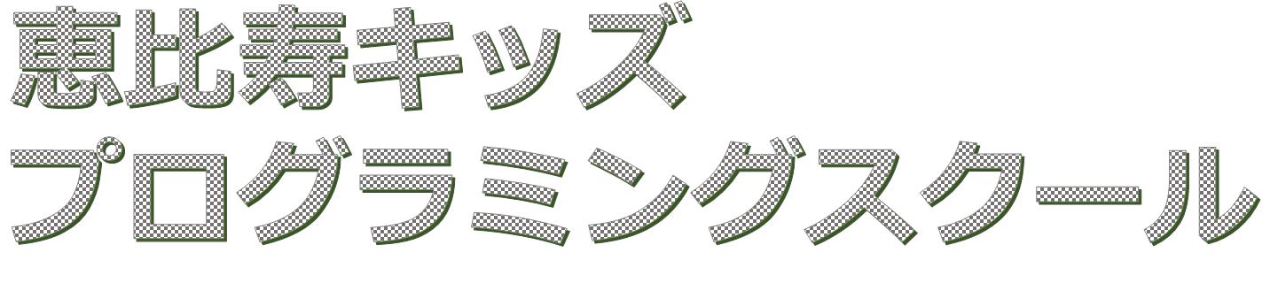 恵比寿キッズプログラミングスクール